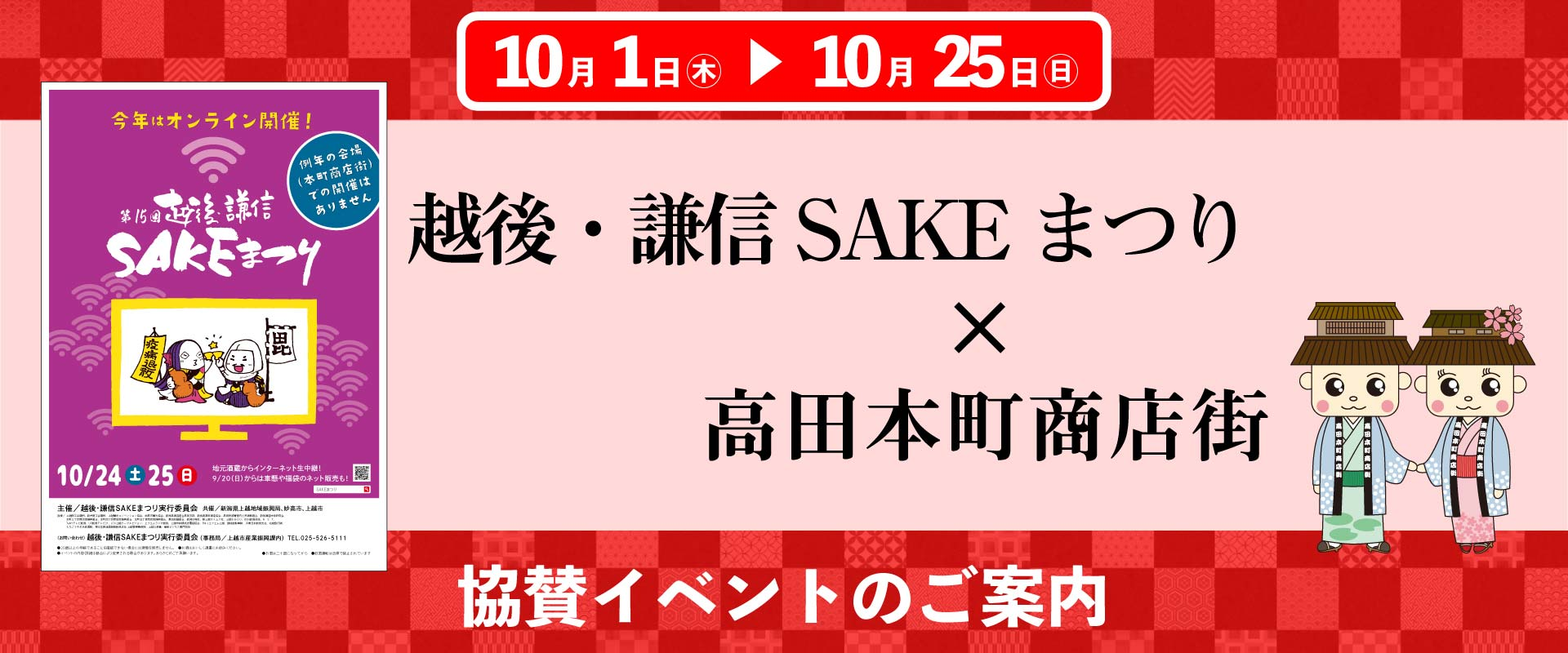 越後・謙信SAKEまつり×高田本町商店街 協賛イベントのご案内